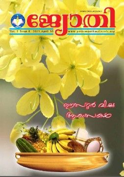 Photo #1 - U.K. - Arts-Literature - jyothiemagazine