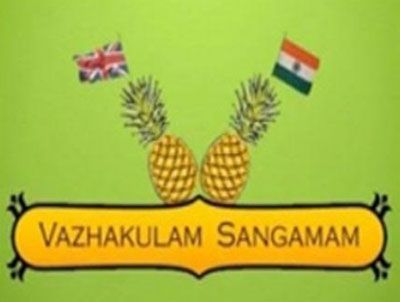 Photo #1 - U.K. - Associations - forth_vazhakulam_sangamam